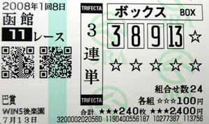 080108hak11R.jpg