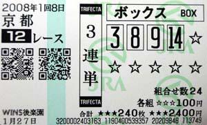 080108kyo12R.jpg