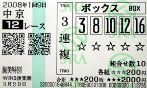 080109chu12R.jpg
