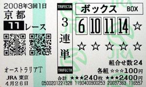 080301kyo11R.jpg