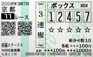 080307kyo11R.jpg