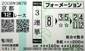 080307kyo12R.jpg