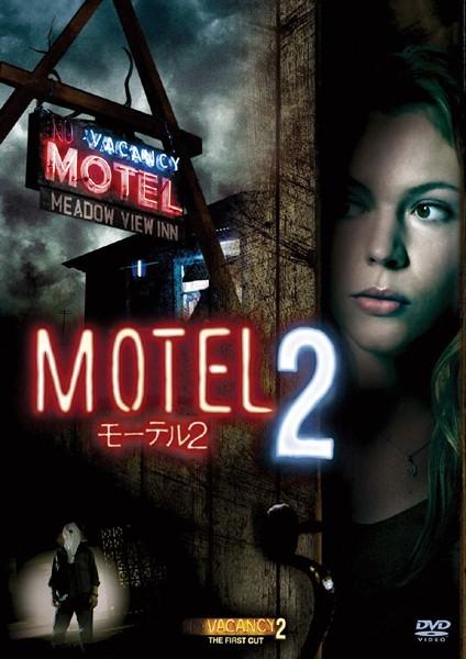 モーテル2