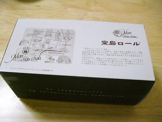 堂島ロール 箱