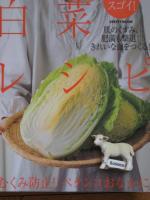 本レシピ2