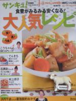 本レシピ3