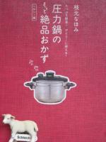本レシピ6