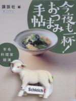 本レシピ5