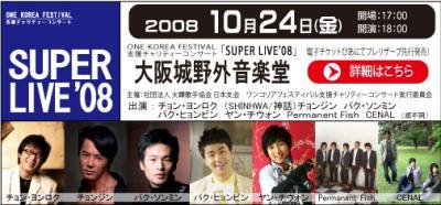 b_superlive08.jpg