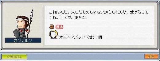 Maple0030_20090608225600.jpg
