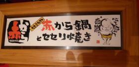 名古屋名物「赤から鍋」1
