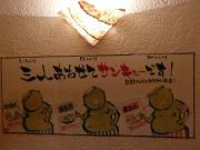 名古屋新名物「赤から鍋」4