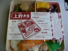 駅弁「上野弁当」2