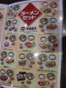 水戸・金龍菜館の「水戸藩ラーメン」6