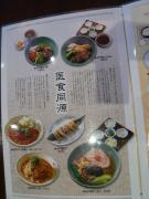 水戸・金龍菜館の「水戸藩ラーメン」1