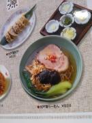 水戸・金龍菜館の「水戸藩ラーメン」2