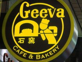 CAFE & BAKERY Geeva1