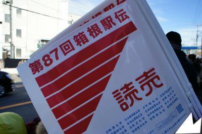 2011箱根駅伝旗