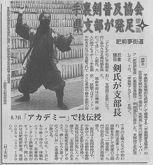 手裏剣普及協会 - コピー (2)