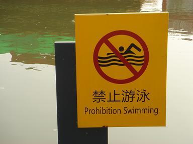 遊泳禁止081116