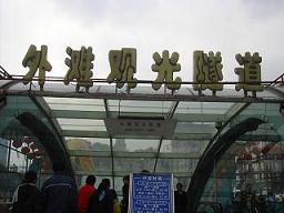 外灘鉄道1