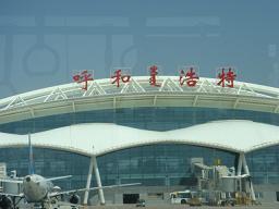 フフホト空港