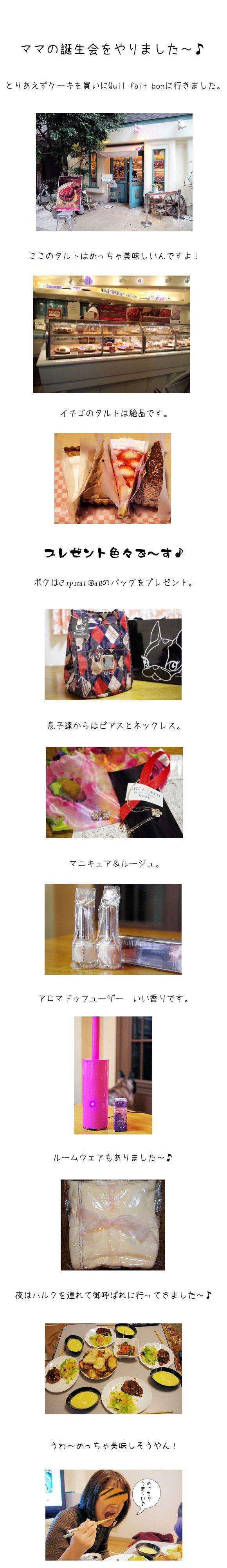 ママの誕生会♪
