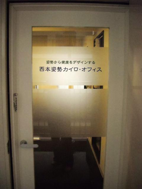 オフィス入口