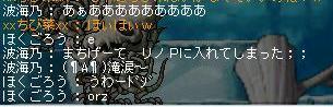 ドジ伝説2