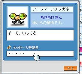 ・・・・ぱーて?
