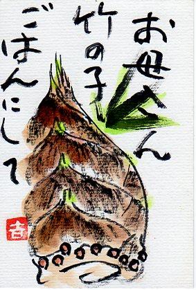 etegami143.jpg