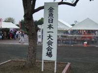 2008_10261歳10ヶ月~日本一0231