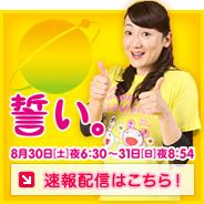 sokuho-banner エドはるみ