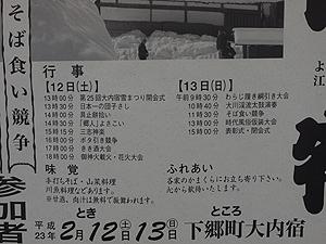 大内宿 2011 1 28 003