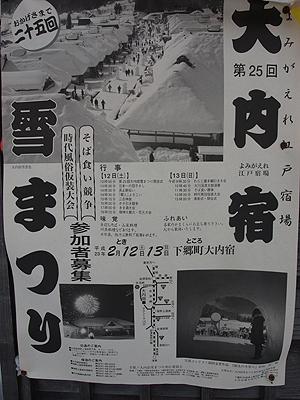 大内宿 2011 1 28 002