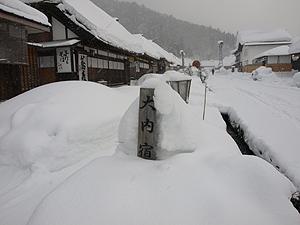 大内宿 2011 1 28 004