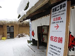 大内宿 2011 1 28 001