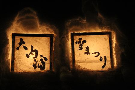 2011 02 12 大内雪祭り 231001
