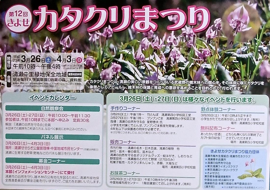 清瀬市カタクリ祭り201103