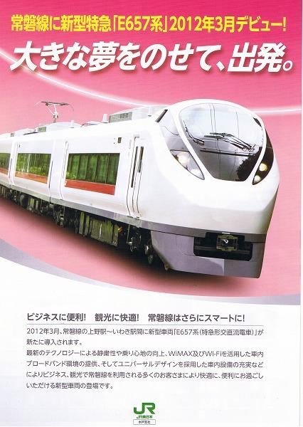 常磐線に新型特急デビュー