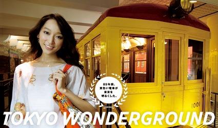 Tokyo WONDERGROUND
