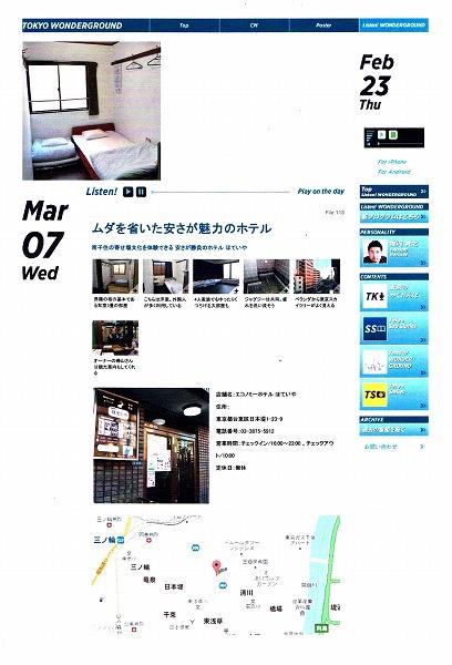 WEBラジオ「東京のかくれんぼ」