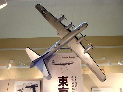 東京大空襲 B29の模型