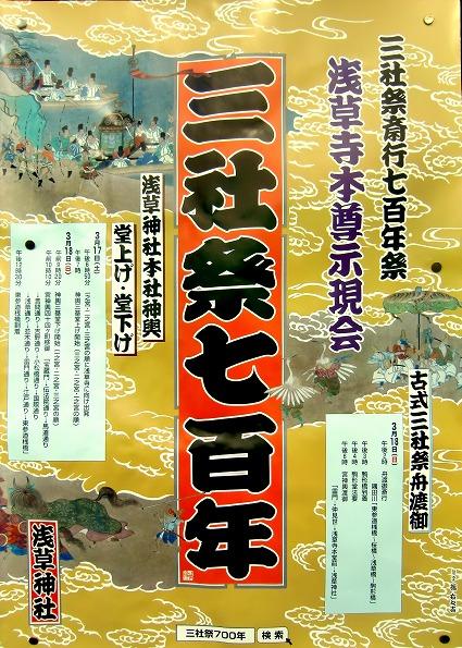 三社祭七百年祭