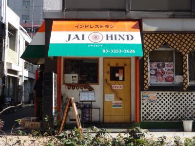 JAI HIND(ジャイヒンド)秋葉原店