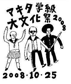 2008bunkasai.jpg