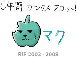 maku_rip_2002_2008_img-tm.jpg