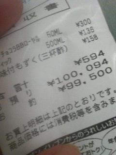 20070818205701
