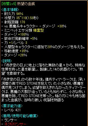 RedStone 11.08.17[13]