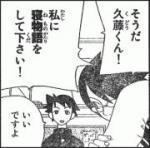 アレ要員・久藤